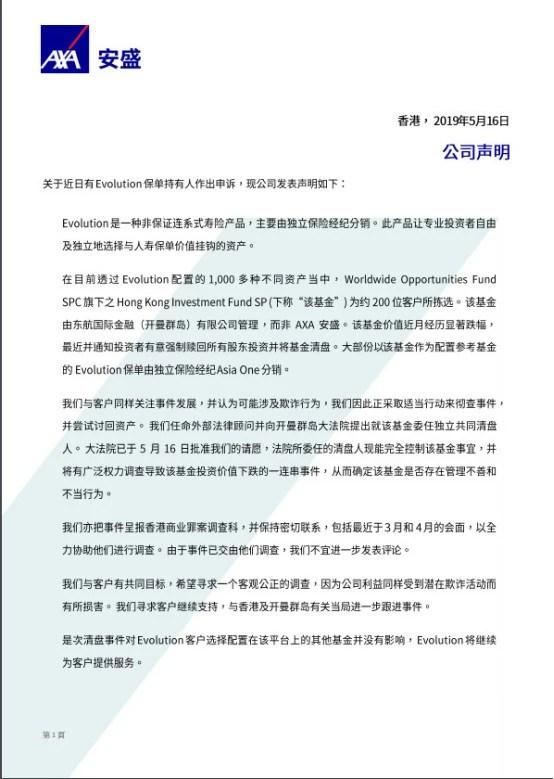 香港安盛4億保費虧光難甩鍋 200苦主都是專業投資人? | PTT新聞