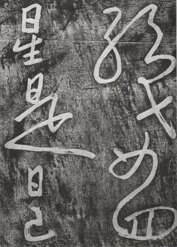 八大山人書法《七夕文》啟功舊藏   PTT新聞