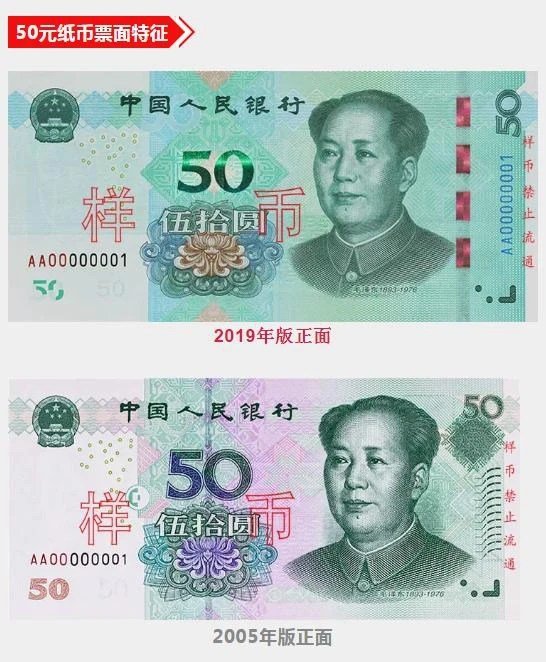 新版人民幣今起發行:紙幣更鮮亮 5角硬幣由黃變白 | PTT新聞