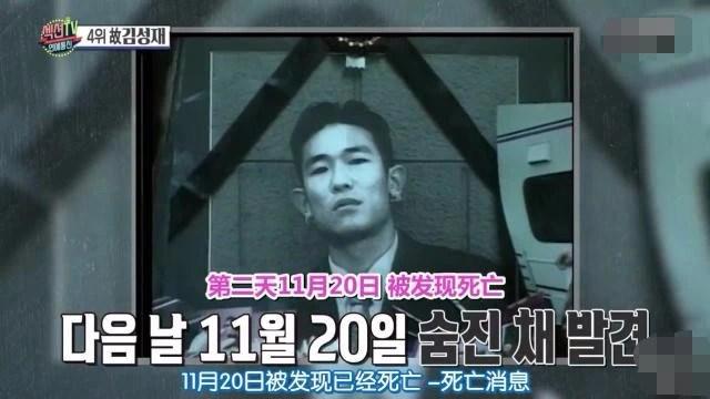 韓國SBS將揭秘男星金成宰之死,曾因其女友阻止被禁播 | PTT新聞