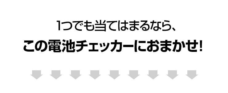 Cocoromi Club Japan: Universal battery checker enevolt