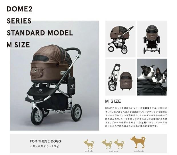 【ドッグカート】エアバギー フォードッグ ドーム2 スタンダードモデル M☆★イーグルス感謝祭「ハンドマフ」プレゼント中!