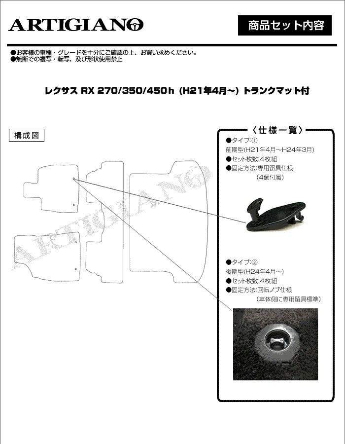 【楽天市場】レクサス RX (270、350、450h) フロアマット & トランクマット(ラゲッジマット) セット