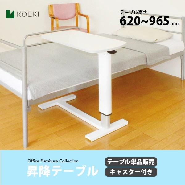 リフトテーブル 高さ620~965mm サイドテーブル 機 KST-8040 昇降テーブル 配膳 オフィス 介護 施設 介助 昇降 ...