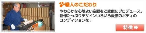 【楽天市場】キャットタワーの専門店 職人が作る國産の手作り:キャットタワー楽天市場店[トップページ]
