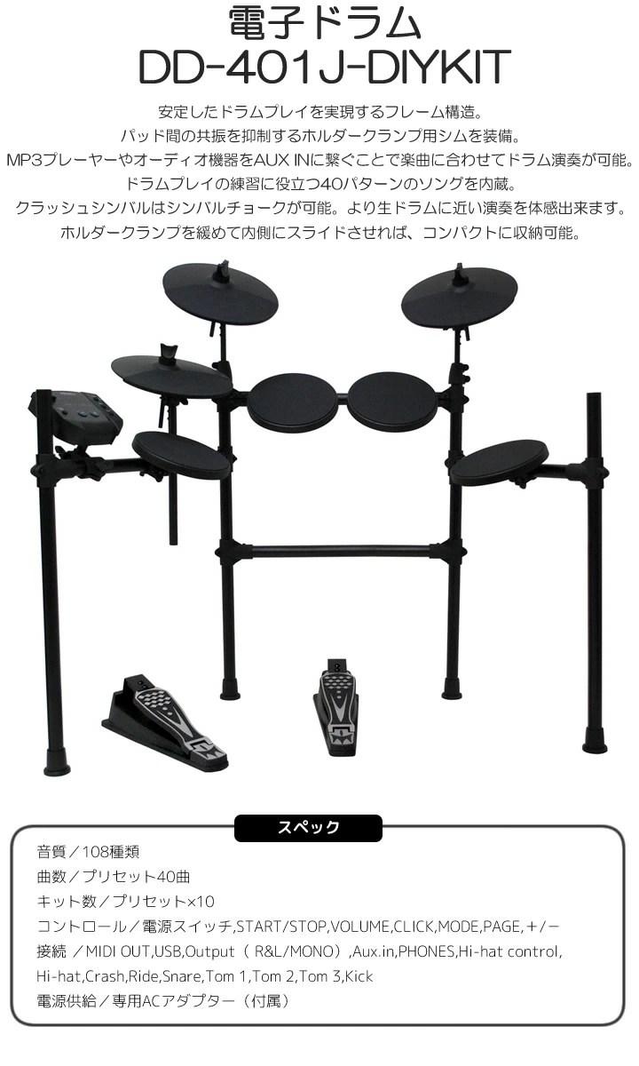 【楽天市場】【在庫僅少】【メーカー直送】 DD-401J-DIYKIT MEDELI 電子ドラム【smtb-k