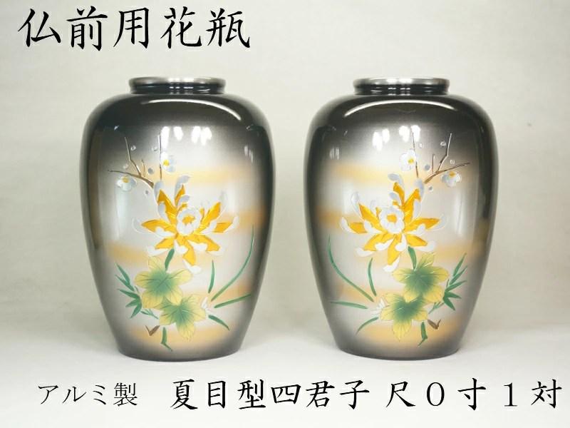 アルミ製 仏具 夏目型四君子 尺0寸 1対【送料無料(北海道 花立/沖縄離島除く)】:Lives仏前用の花瓶です