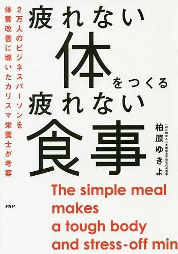 しっかり食べて太らないストレス・オフ食事術(仮)