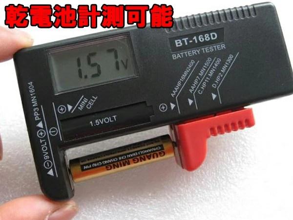 【楽天市場】[送料無料]ひと目で電池の殘量がわかるLCD液晶畫面バッテリーチェッカー Battery Tester BT-168D ...