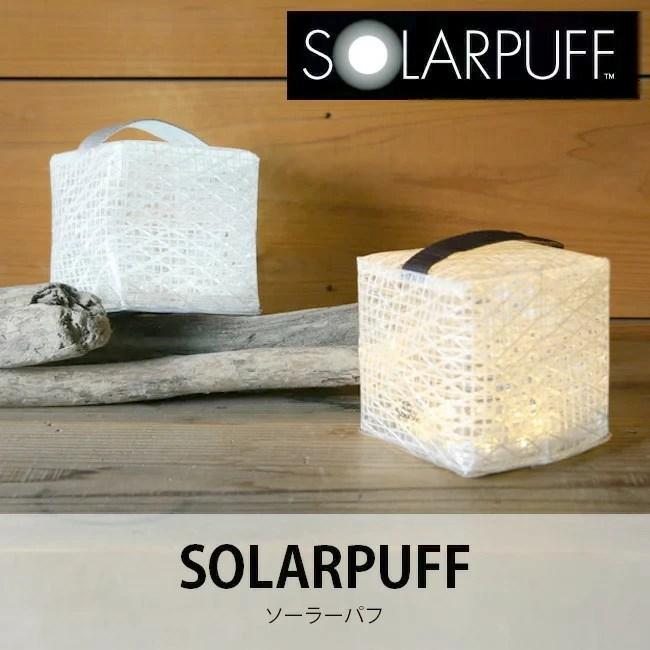 ソーラーパフは、災害に見舞われた人々や電気事情の悪い貧しい地域の人々に手ごろな価格で安定した明かりを届けるために発明されました。電池を使用せず太陽光を利用する環境にやさしいソーラー充電式のライトです。使用するときはさっと引っ張るだけでサイコロ型のランタンが完成。収納時は上から軽く抑えるだけで折り紙の風船のようにコンパクトに収納可能。水にも大変強くアウトドアにもお勧めです。防災用品としても優秀で一つはご家庭に備えておきたい太陽充電式ライトです。