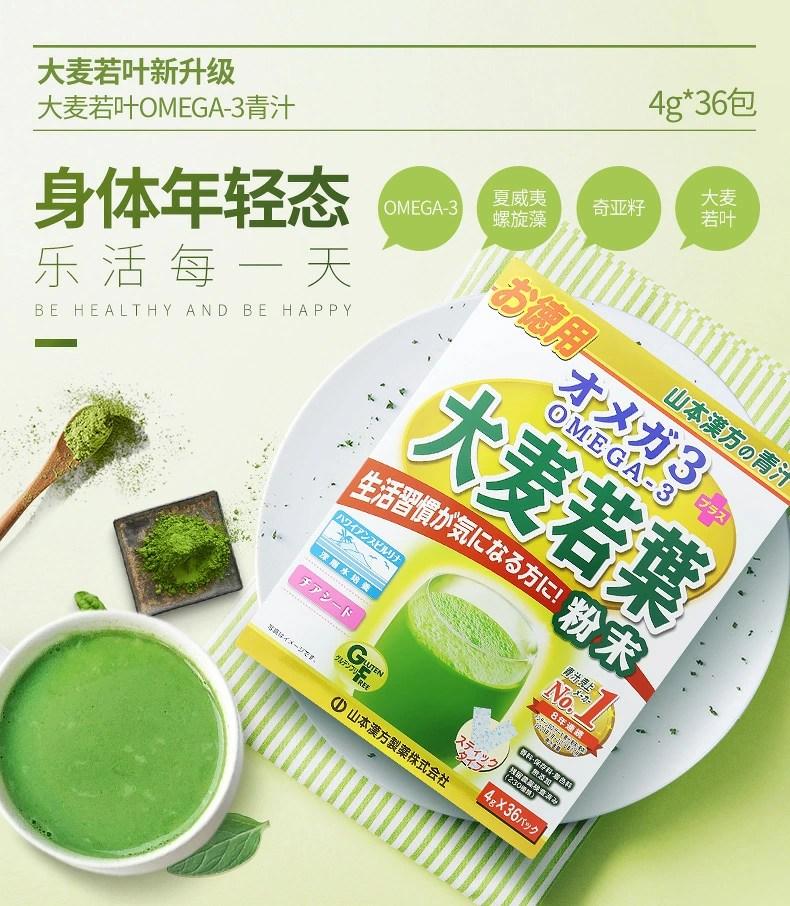 daydaybuy: 山本漢方 大麥若葉OMEGA-3 青汁排毒4g*36袋   日本樂天市場