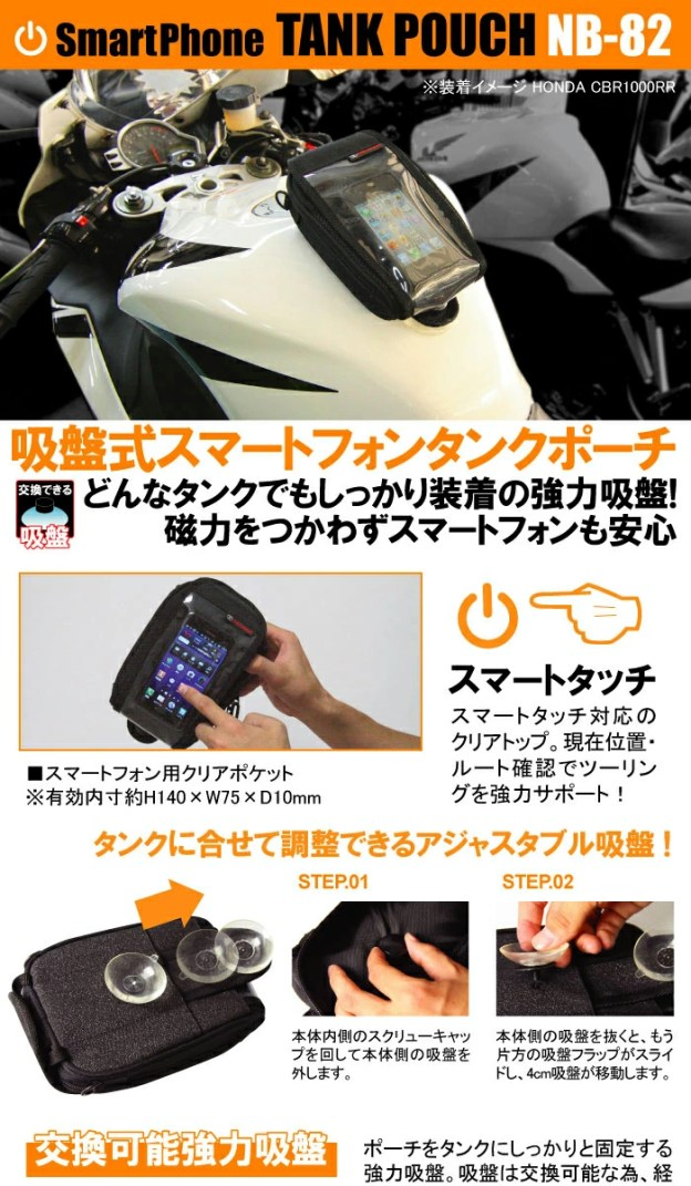 【DEGNER/デグナー】スマホ/タンク/バイク/ツーリング/クリアポケット/吸盤式スマートフォンタンクポーチ/NB-82
