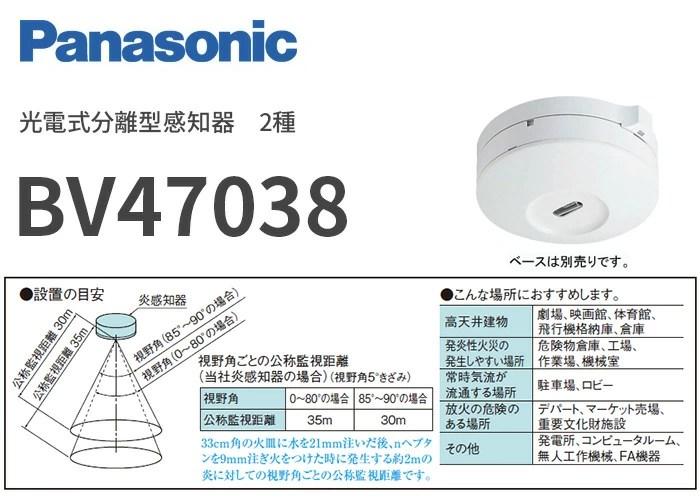 BV47038 パナソニック 紫外線式スポット型炎感知器ヘッド   電池屋
