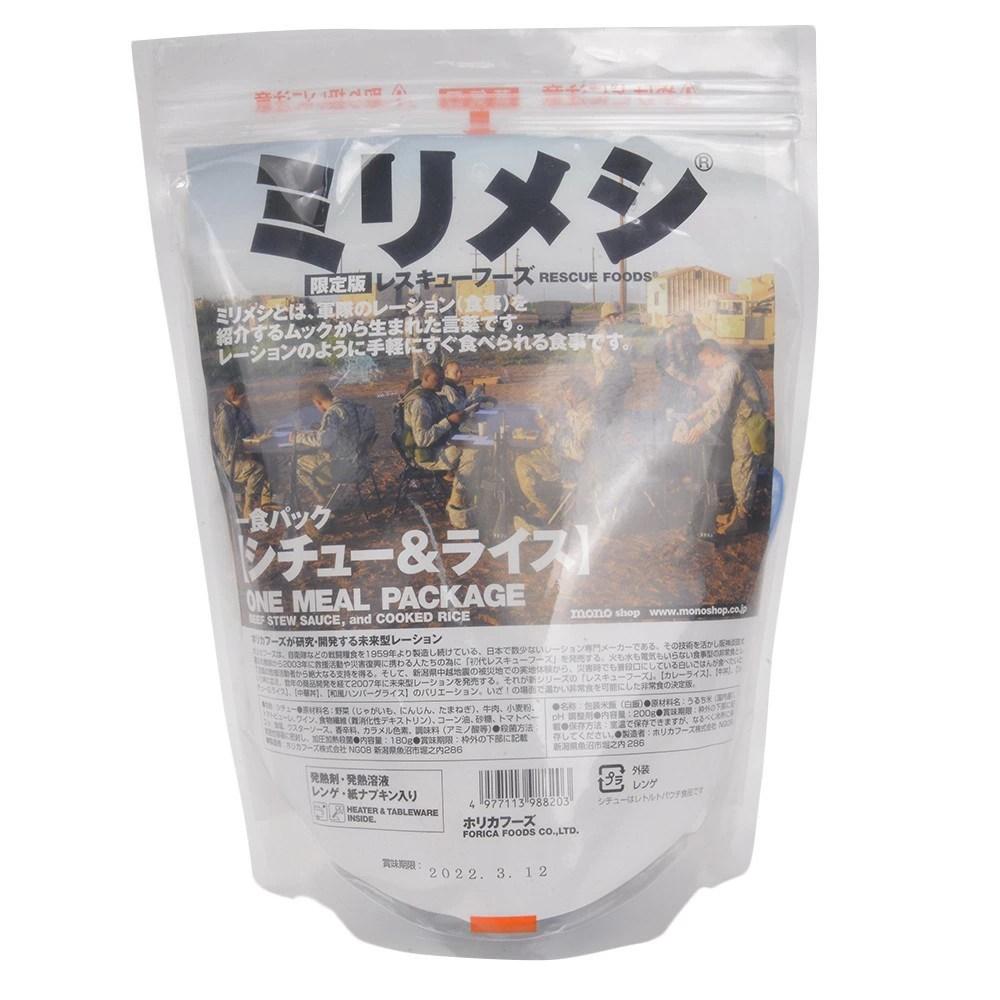 【楽天市場】ホリカフーズ 非常食 限定版レスキューフーズ ...