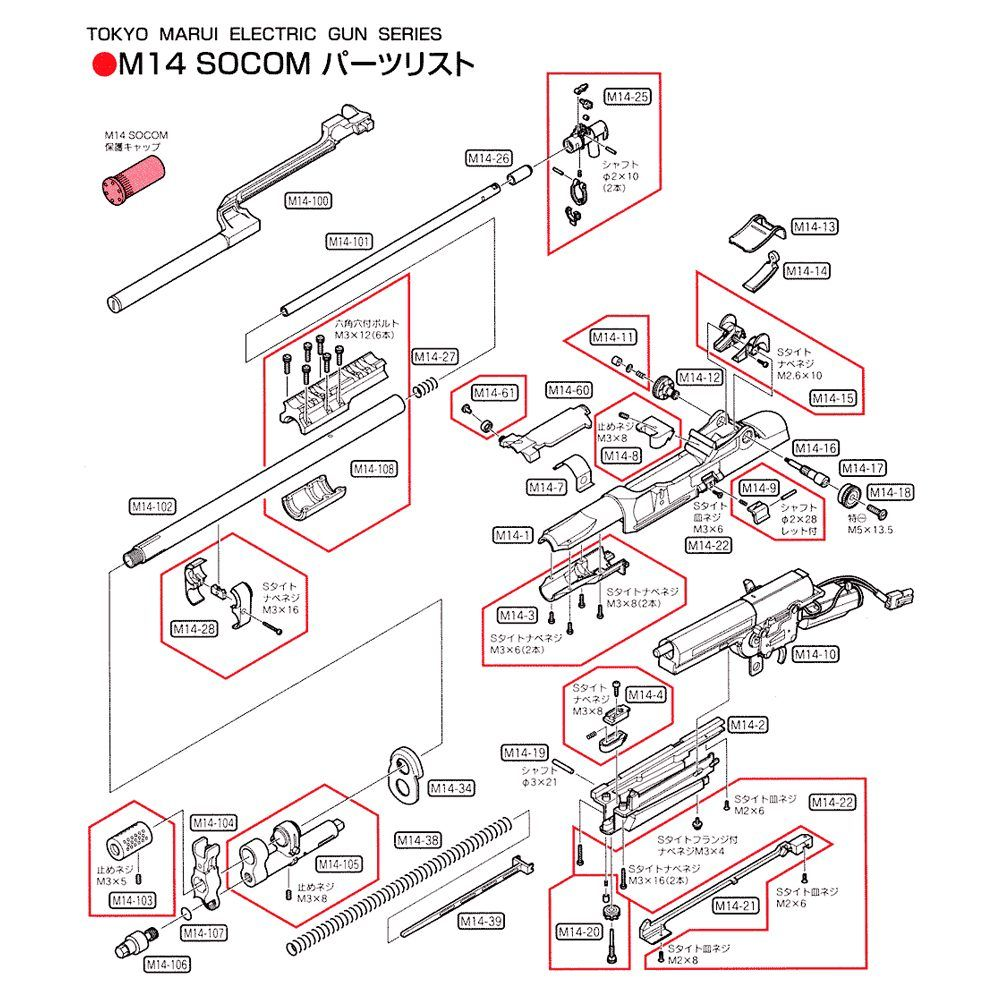 m14 parts diagram a of microscope outdoor imported goods repmart tokyo marui socom cqb electric