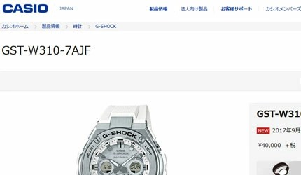 e-Bloom: G-SHOCK g-shock G-Shock GST-W310-7AJF Casio CASIO