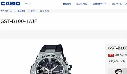 e-Bloom: G-SHOCK g-shock G-Shock GST-B100-1AJF Casio CASIO