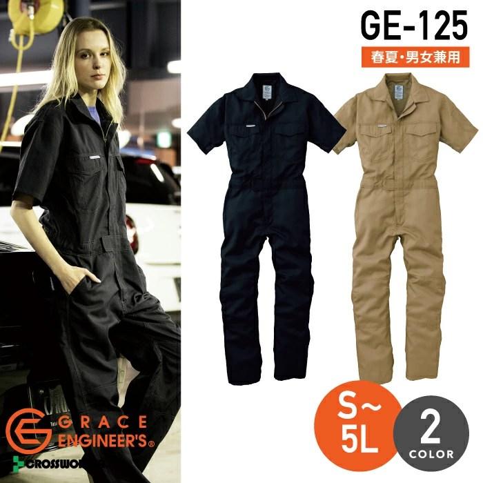【エスケープロダクト】GE-125半袖ツナギ 作業服 レディース対応