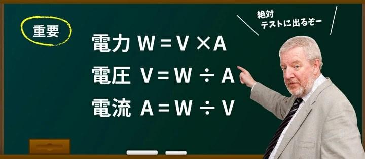 電圧、電力、電流を求める式