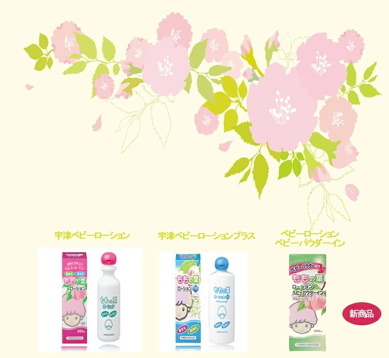 energydrug: 宇津嬰兒化妝水200ml | 日本樂天市場