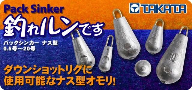 楽天市場】1 取り扱い商品 > シンカー(オモリ) > TAKATA (タカタ) > ナス型:フィッシングスクエア 楽天市場店