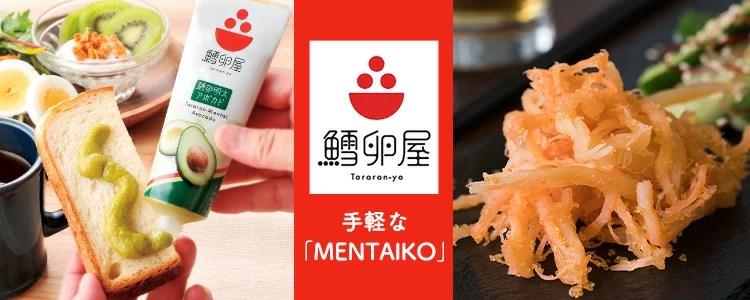 【楽天市場】日本で初めて明太子を製造販売した「ふくや」です。:味の明太子ふくや[トップページ]