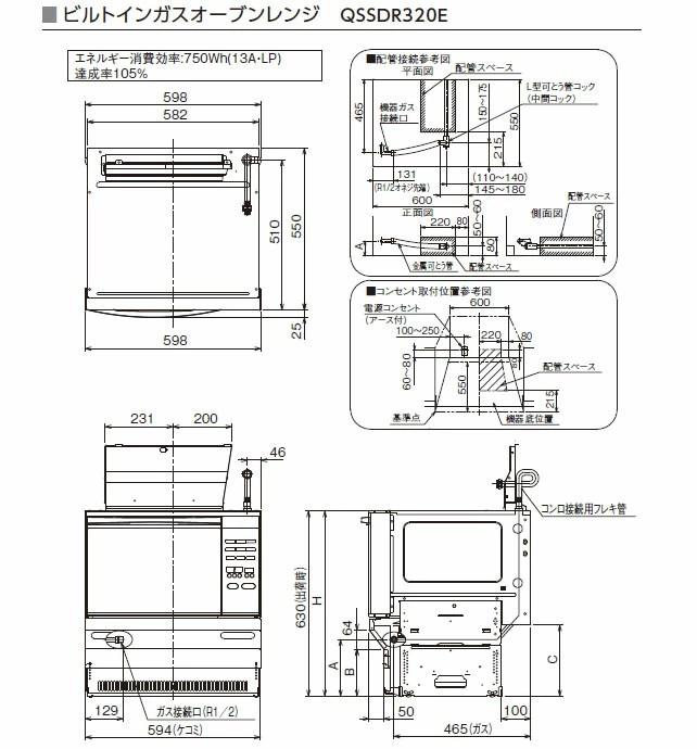 gas-reform: * Panasonic * QSSDR320E built-in microwave