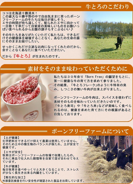 【楽天市場】當店イチオシ★新・牛とろフレーク:牛とろの北海道十勝スロウフード