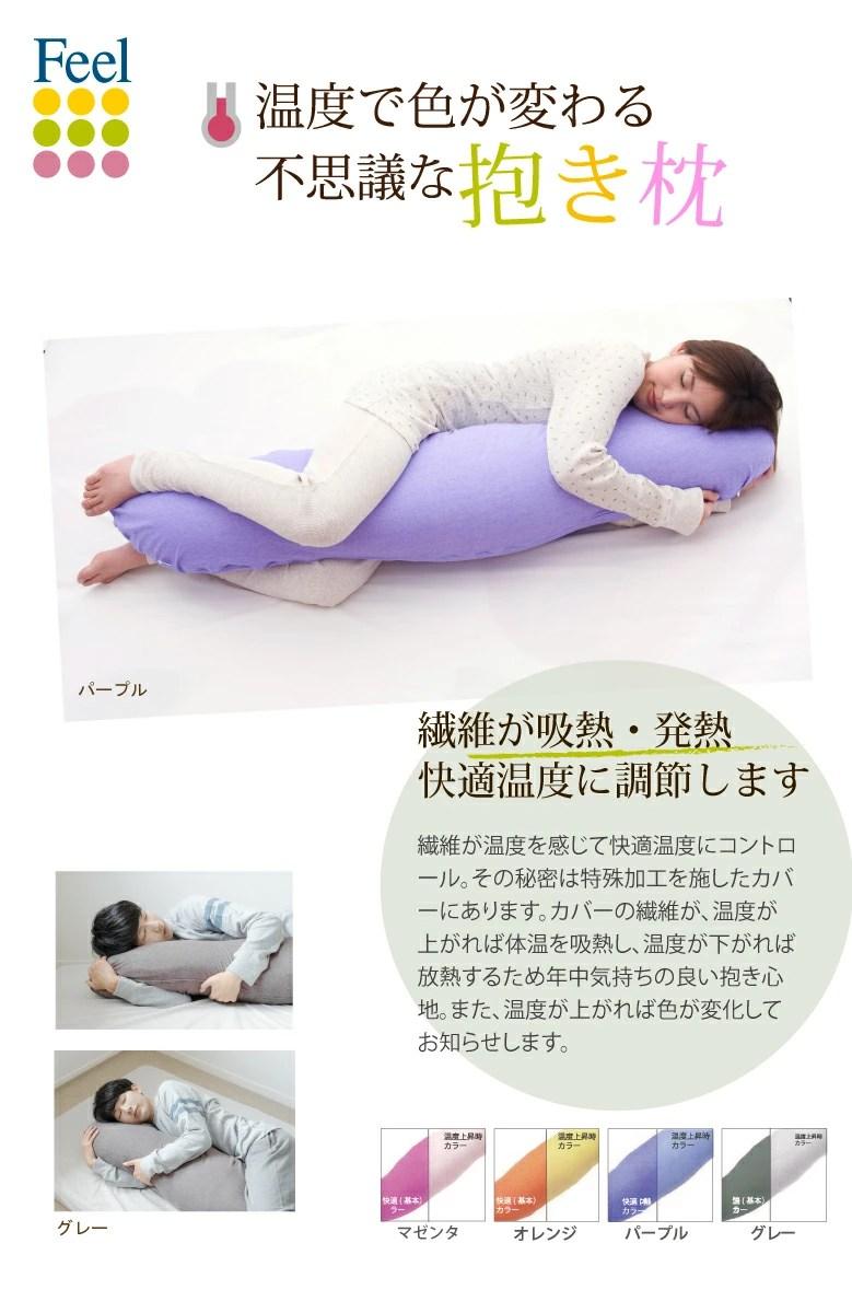 Feel抱き枕ロングタイプ1
