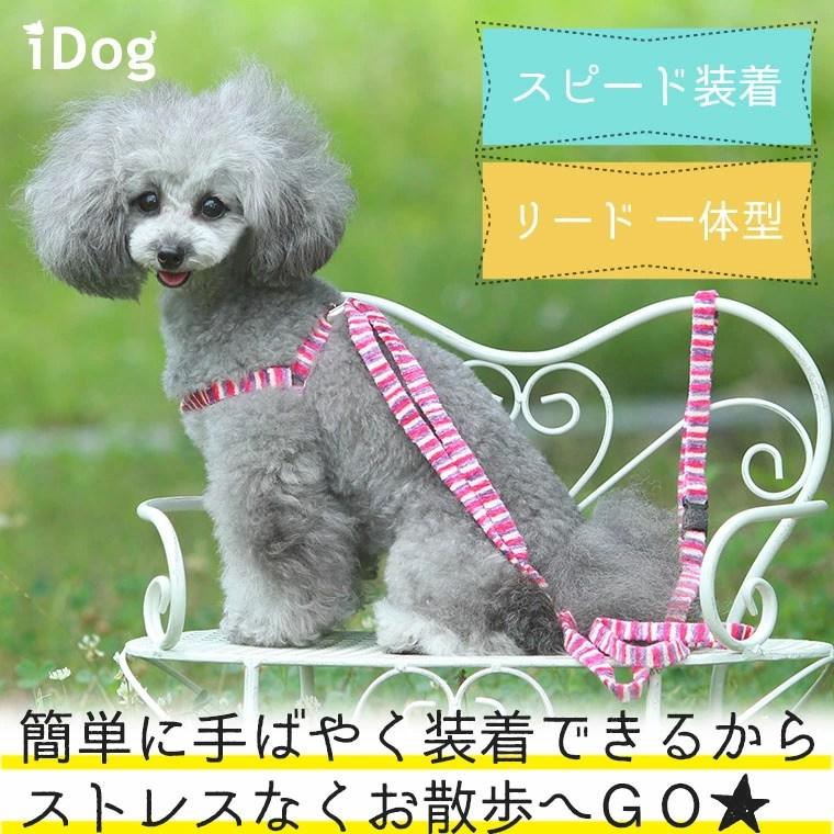 犬の服・貓の首輪の通販サイト|犬の服のiDog&iCat
