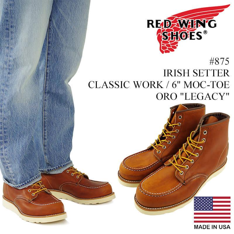 【楽天市場】レッドウイング RED WING #875 アイリッシュセッター 6 ...