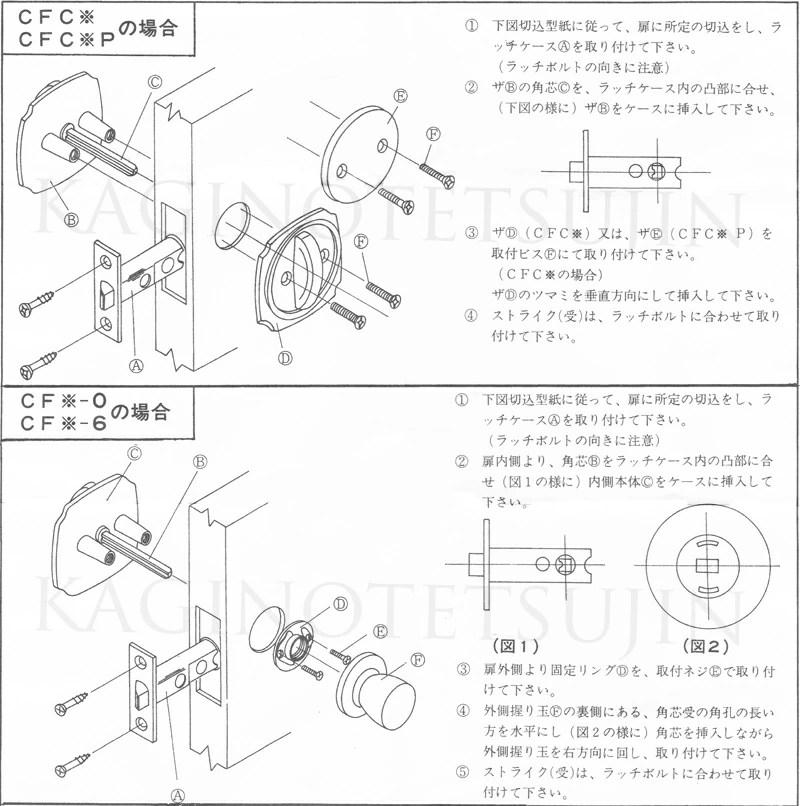 MIWA CFシリーズ戸襖錠の交換・取付方法(説明書)|鍵の鉄人