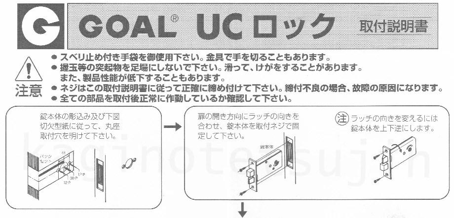 GOAL UCロック・ドアノブの交換・取替え方法(説明書)|鍵の鉄人