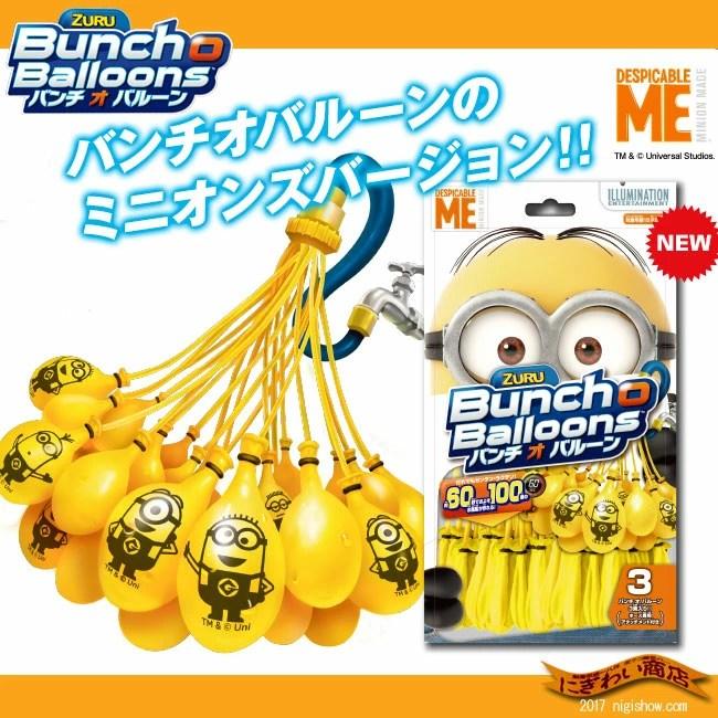 keitaistrap: Bunch O Balloons卡車硫氣球小開   日本樂天市場