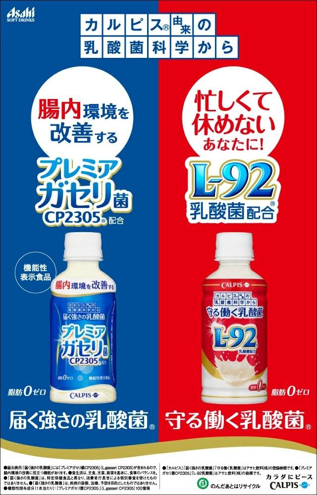 【楽天市場】カルピス 守る働く乳酸菌 L-92菌 200ml×6本 ...