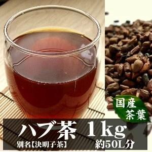 貴重な長崎県産のハブ茶(ケツメイシ)1kg(1000g)がようやく入荷! 毎日の健康・美容・ダイエットとしてお ...