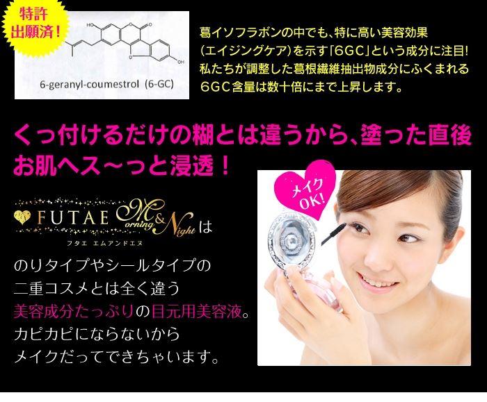 web-chouchou: FUTAE M&N futaeemuandoenu雙重癖性帳單雙眼皮蓋子得到,美容液在睡覺的間隔2層 | 日本樂天市場