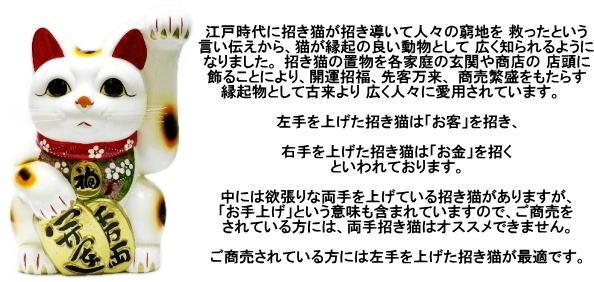 LUCKY CAT SHOP ORNER KOIDE: 如果你給盛大開業慶祝蟹貓引發他的左手 ! 負擔得起的大小是受歡迎的召喚貓號 8 ...