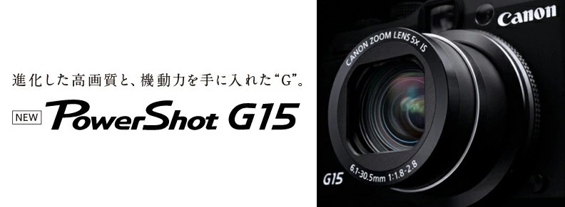 CAMERA MITSUBA: Canon PowerShot G15 プレミアムモデル digital