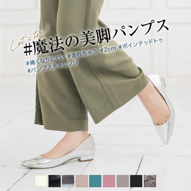 【魔法の美脚パンプス】足にFIT☆[XS LL] 機能系ポインテッドトゥ2cm [I2100]【入荷済】走れる ママシューズ フラットヒール