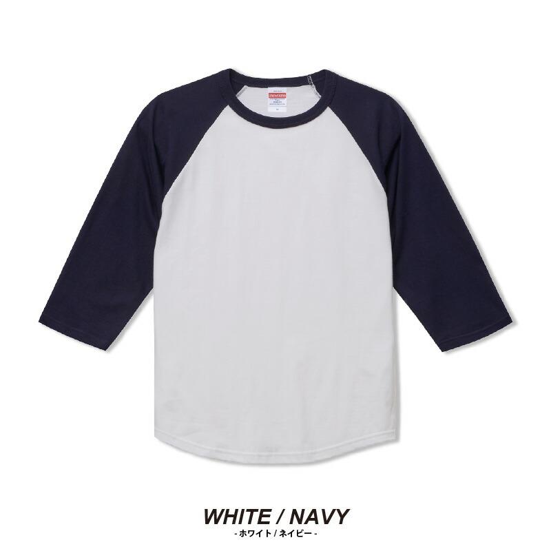 七分袖Tシャツ ラグラン Tシャツ (5.6oz) - 無地Tシャツの格安通販   無地市場