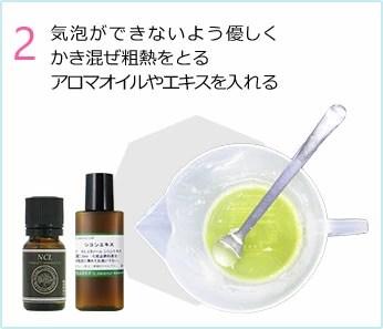 手作り石けんレシピ2