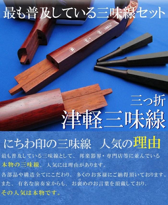 nichiwagakki: 津輕三味線可拓集合 | 日本樂天市場