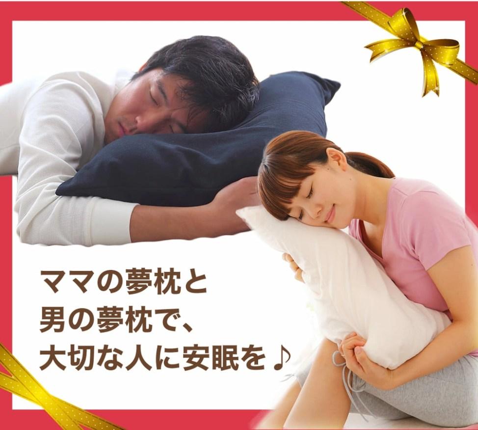 ママの夢枕と男の夢枕で大切な人に安眠を♪