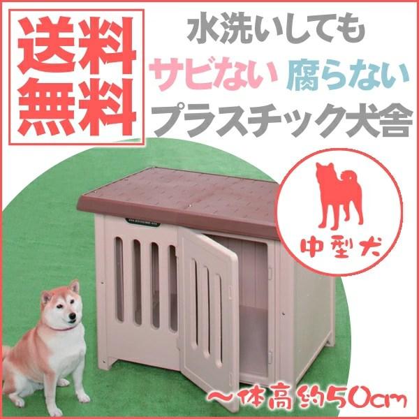 愛犬もアイリスオーヤマのドッグハウスで安心☆ボブハウス ドア付 犬小屋【送料無料】