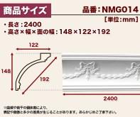 【NMG014】廻り縁
