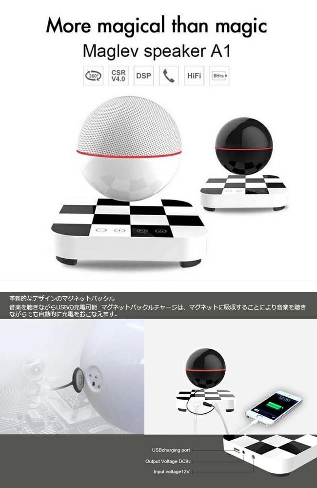 マグネットバックル スピーカー a1 磁気ベース 宙に浮くBluetoothスピーカー球 ワイヤレス 無線 ブルートゥース