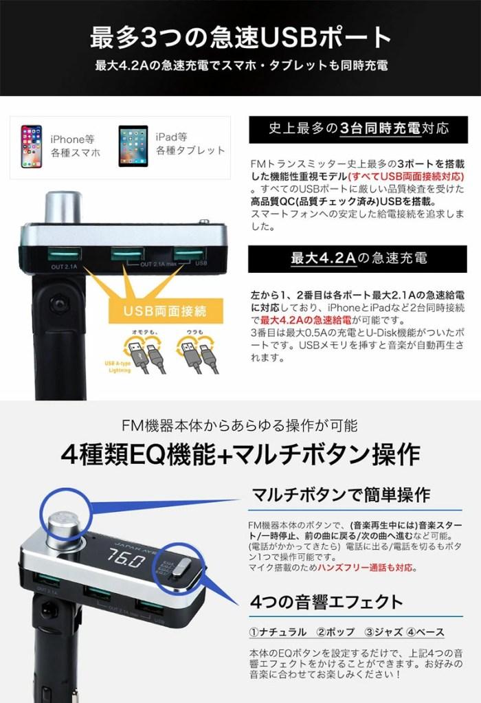有線接続 AUX-IN対応 FMトランスミッター Bluetooth 5.0 高音質 無線 JAPAN AVE. ipod iphone 7 8 plus X usb メモリー トランスミッター 12v -24v対応 ブルトゥース ウォークマン対応