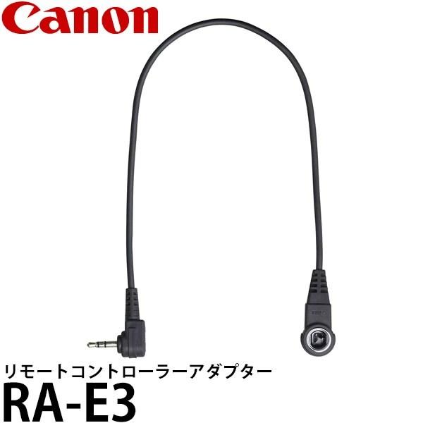 【楽天市場】【メール便 送料無料】【即納】 キヤノン RA-E3 リモートコントローラーアダプター TC-80N3