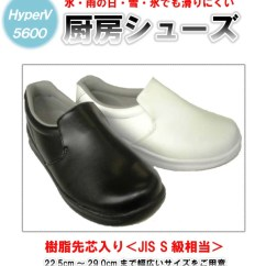 Kitchen Safe Shoes Designer Faucets Shoesclubc Hyper V5600 Safety Shoe Of Work With Synthetic Leather Easy To Play Water V Soul